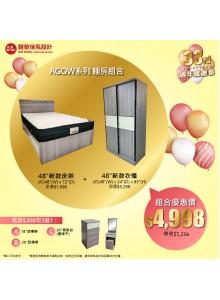 AGOW系列 睡房組合