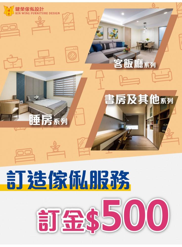 訂造傢俬服務 (訂金$500)
